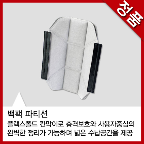 peakdesign Backpack Divider - 백팩 파티션 20L/30L