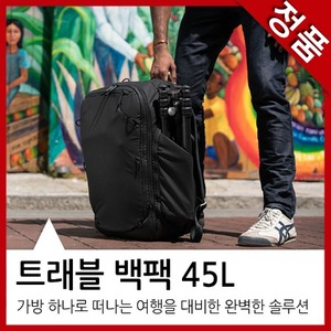 Peak Design Travel Backpack 45L 트래블 백팩