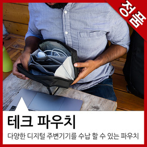 Peak Design Travel Pouch 테크파우치 Tech pouch