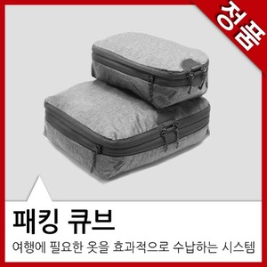 Peak Design Travel Cube 패킹큐브 S/M
