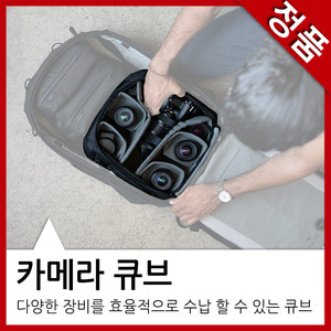 (선주문) Peak Design Travel Cube 카메라큐브 S/M/L
