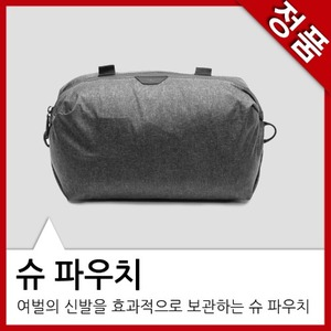 Peak Design Travel Pouch 슈파우치 Shoe pouch